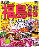 まっぷる 福島 会津・磐梯'20