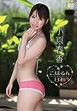 こはるん日和 [DVD]