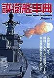 護衛艦事典 (イカロス・ムック)