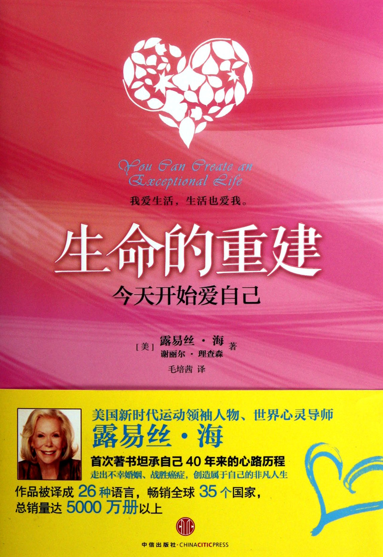 Read Online You can Create an Exceptional Life (Chinese Edition) ebook