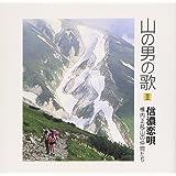 山の男の歌(3)信濃恋唄