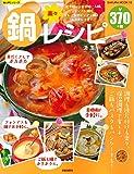 楽々鍋レシピ (SAKURA・MOOK 15 楽LIFEシリーズ)