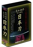 匠の世界 特別編集「日本刀」 DVD-BOX