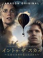 イントゥ・ザ・スカイ ~気球で未来を変えたふたり~ (吹替版)