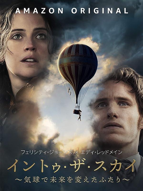 プライムビデオ英語字幕版イントゥ・ザ・スカイ ~気球で未来を変えたふたり~の画像
