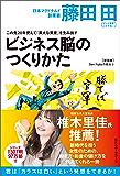 この先20年使えて「莫大な資産」を生み出すビジネス脳の作り方(Den Fujitaの商法3の新装版) (ワニの本)