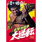 直撃地獄拳 大逆転 [DVD]