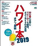 ハワイ本 オアフ最新2019[雑誌] エイムック