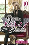 9番目のムサシサイレントブラック 10 (ボニータコミックス)