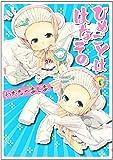 ひめごとははなぞの 3 (シルフコミックス 11-3)