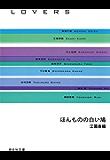 ほんものの白い鳩/LOVERS (祥伝社文庫)