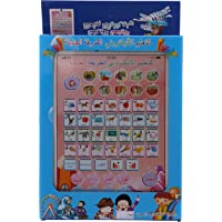 HABARY TOYS MJM7008 PLASTIC- Educational Toys - Educational Computer ABC and 123 Learning Kids Laptop