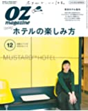 OZmagazine 2018年12月号No.560 東京ホテル案内 (オズマガジン)