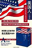 """美国人:从殖民到民主的历程(全3册)(上海译文出品!著名文学派史学家布尔斯廷代表作,哈佛大学百位教授推荐必读书目,美国史研究工作者的""""圣经"""")"""
