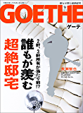 GOETHE[ゲーテ] 2017年9月号[雑誌]