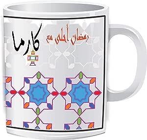 مج رمضان باسم كارما