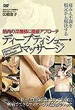 筋肉の深層部に直接アプローチ ディープティシュー・マッサージ [DVD]
