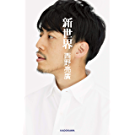 【特別先行配信無料版】新世界 (単行本)