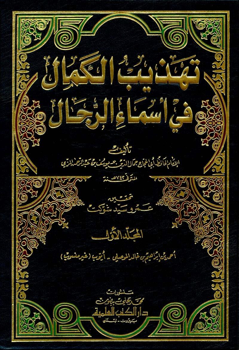تهذيب الكمال في أسماء الرجال 1/11 لونان thdhyb alkmal fy 'asma' alrjal 1/11 lwnan pdf