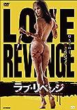 ラブ・リベンジ [DVD]