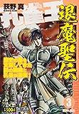 孔雀王 退魔聖伝 3 魔神と魔眼 (ミッシィコミックス)