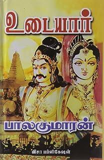 Download Balakumaran Novels In Tamil Pdf - indiancrise