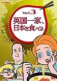 英国一家、日本を食べる Vol.3 [DVD]