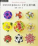 コロコロかわいいくす玉の折り紙 (アサヒオリジナル)