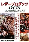 レザープロダクツ・バイブル (双葉社スーパームック)