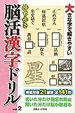 持ち歩き脳活漢字ドリル vol.2 (白夜ムック Vol. 598)