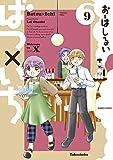ばつ×いち 9 (バンブー・コミックス)