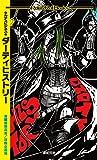キルデスビジネス6 ダーティーヒストリー (Role & Roll Books)