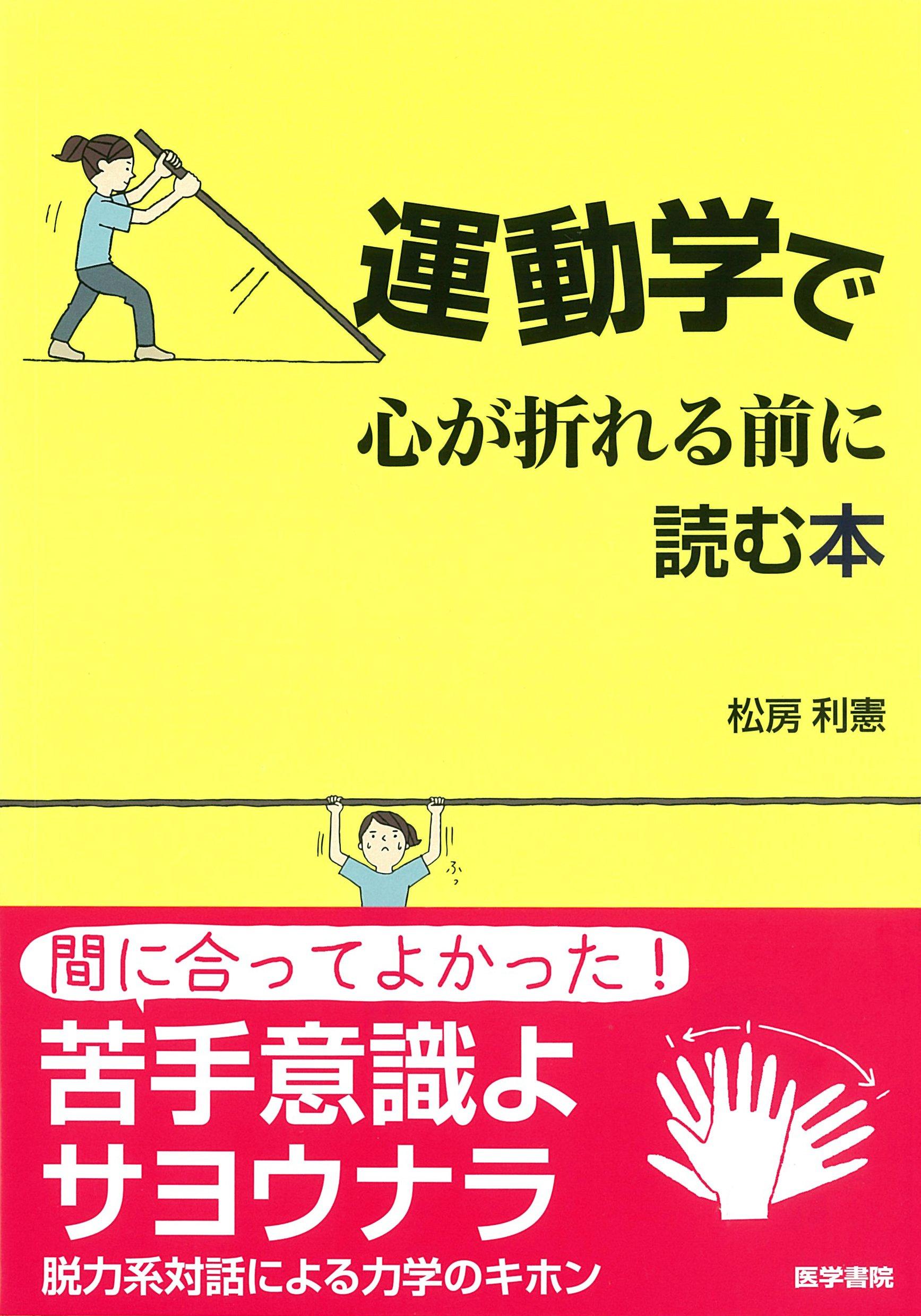 運動学で心が折れる前に読む本  ...