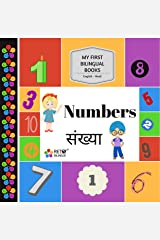 My First Bilingual Books - Numbers (English-Hindi) Kindle Edition