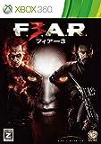 フィアー3 (F.3.A.R)【CEROレーティング「Z」】 - Xbox360