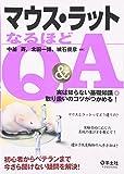 マウス・ラットなるほどQ&A―実は知らない基礎知識+取り扱いのコツがつかめる!