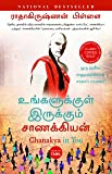 Chanakya in You (Tamil)