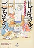 しーちゃんのごちそう 2 (思い出食堂コミックス)