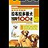 你不可不知的拉布拉多犬饲育100法 (百味丛书)