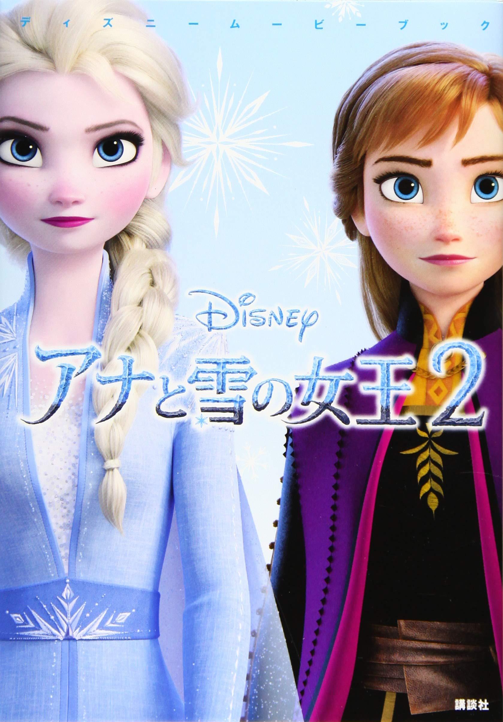 アナ と 雪 の 女王 2 amazon