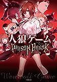 人狼ゲーム PRISON BREAK(竹書房文庫)
