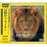 ナショナル ジオグラフィック 百獣の王 ライオン [DVD]