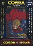 コブラ傑作選 SPECIAL DVD BOOK vol.3 (宝島社DVD BOOKシリーズ)