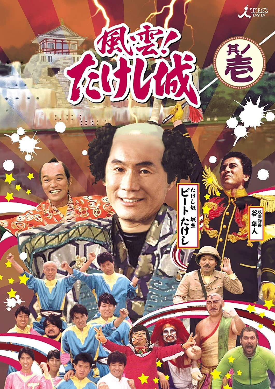 風雲!たけし城 DVD其ノ壱