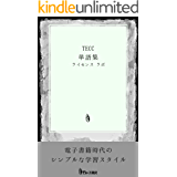 TECC【中国語コミュニケーション能力検定】単語集