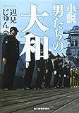 小説 男たちの大和 (ハルキ文庫)
