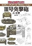 Ⅲ号突撃砲 A~E型 (ミリタリーディテールイラストレーション)