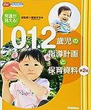 発達が見える!  0.1.2歳児の指導計画と保育資料 第2版 (Gakken保育Books)
