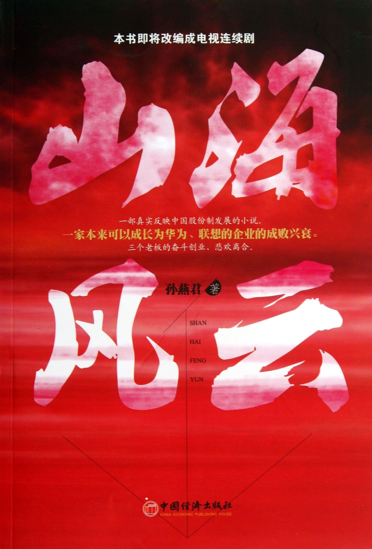 Aboriginal Storm ( first )(Chinese Edition) ebook