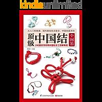 顶级中国结全图鉴 (240款好学好用中国结手工图解教程)